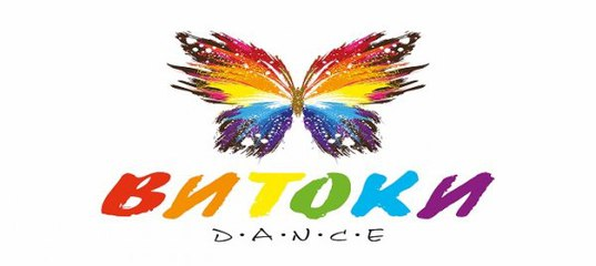 Всеукраїнський багатожанровий  фестиваль – конкурс «Витоки – Dance»  1  –  3 квітня 2017
